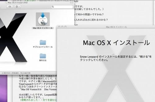 Snow-Leopard-Install-Disc-2
