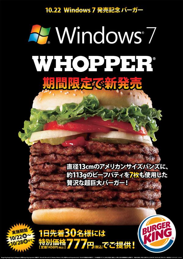bk_poster091014_01